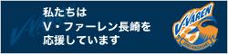 私たちはV・ファーレン長崎を応援しています